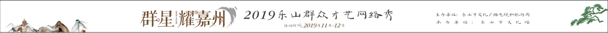 文化館-群星耀嘉州