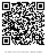 QQ截图20200930170342.png